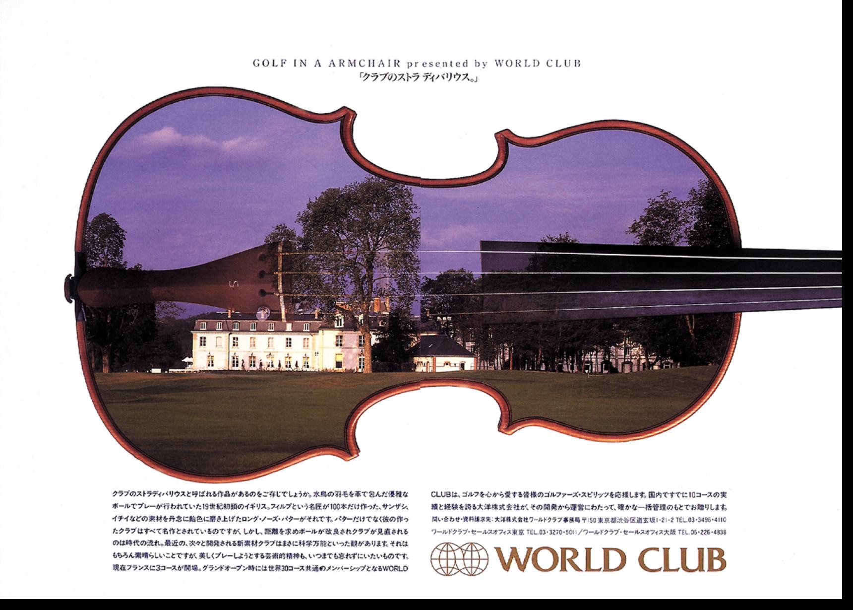 WORLDCLUB